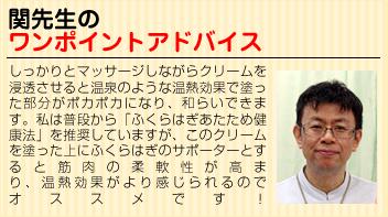 関先生のワンポイント