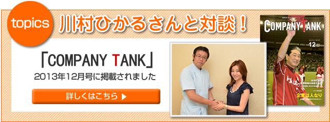 川村ひかるさんと対談!「COMPANY TANK」2013年12月号に掲載されました